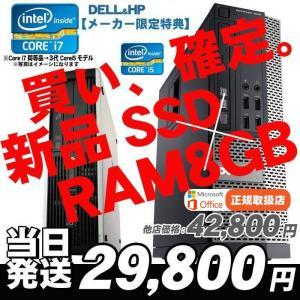 返品OK! ポイント2倍 Corei7相当 3世代Corei5 3470-3.2GHz 新品SSD240G可 メモリ8G USB3.0 DELL HP NEC FMV 新品Wifi シークレット Windows10 64Bit あすつく