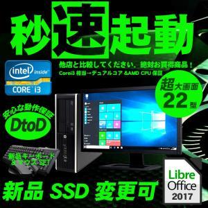 【Office2013搭載】中古パソコン NEC製MK32 Corei3(540)-3.06G メモリ4GB HDD500GB DVDスーパーマルチ Windows7Pro32リカバリ済|livepc2