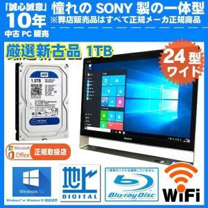 中古パソコン 24インチワイド 一体型 送料無料 Core i5相当 Windows10 64Bit メモリ4GB 新古品1TB ブルーレイ Wifi SONY DtoD