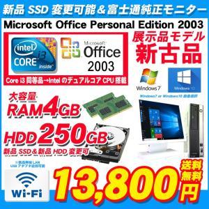 返品OK! FUJITSU 17型モニター ポイント2倍 美品 Core i3同等品 Microsoft Office付 Windows10 Pro64Bit FMV D550メモリ4GB Windows7 回復可能 あすつく