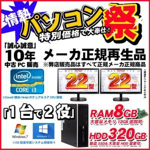 Office2013搭載 NEC製MK32 Corei3-3.06GHz メモリ4GB HDD160GB DVDスーパーマルチ Windows7Pro(DtoD復元領域有)|livepc2