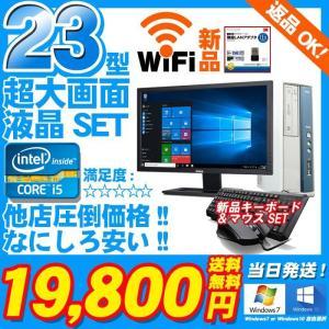 返品OK!安心保証♪ 新品無線キーボードSET RDT234WLM 23型モニター HDMI 新品無線 Wifi NEC Core i3 8GBメモリ可 Windows10 Pro64Bit Office付 あすつく|livepc2