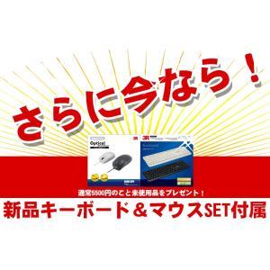 返品OK!安心保証♪ 新品無線キーボードSET RDT234WLM 23型モニター HDMI 新品無線 Wifi NEC Core i3 8GBメモリ可 Windows10 Pro64Bit Office付 あすつく|livepc2|05
