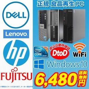 中古パソコン デスクトップパソコン 新品Microsoft office Corei7 Corei5 Corei3 新品SSD&HDD&メモリ4GB WiFi Windows10 DtoD  送料無料 あすつく
