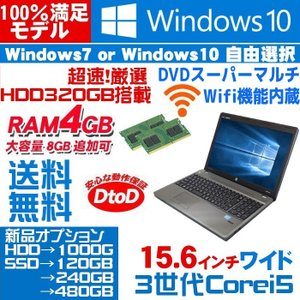 あすつく 送料無料 年末限定 Windows10 windows7 4G増設可能 シークレット アウトレット 中古 ノートパソコン 超速 高性能 Core2 2.5以上 office 無線LAN付