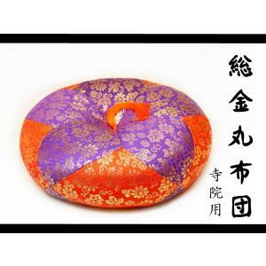 [寺院仏具] 総金丸布団 18.0号 【ケイス、杢魚用】 おりん|lives