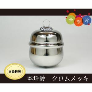 [神具] 本坪鈴 クロムメッキ 2.3寸 【真鍮板製】|lives