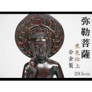 [仏像] 弥勒菩薩 29.5cm 煮色仕上 合金製【送料無料(北海道/沖縄離島除く)】|lives