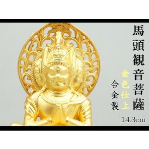 馬頭観音菩薩 14.3cm 金鍍金仕上 合金製|lives