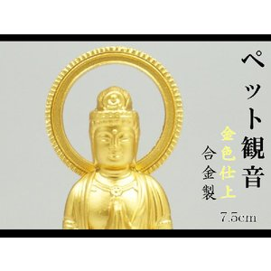 ペット観音 うるおい 7.5cm 金色 合金製|lives