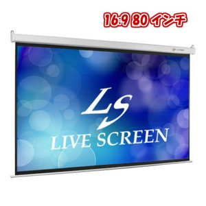 LIVE SCREEN 4K フルHD対応 16:9 80インチ 電動格納 プロジェクタースクリーン