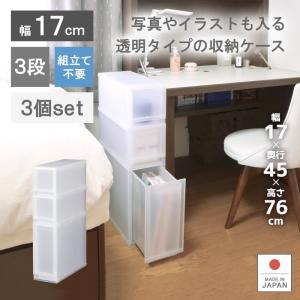 キッチン 収納 隙間 お得な3個セット PLUST PHOTO(プラスト フォト)PH17021|livewell