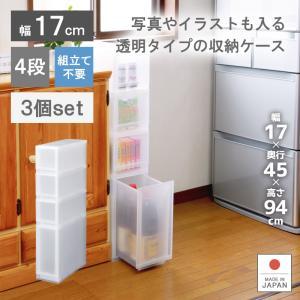 キッチン 収納 隙間 お得な3個セット PLUST PHOTO(プラスト フォト)PH17031|livewell