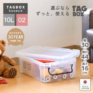 収納ボックス フタ付き プラスチック タッグボックス02