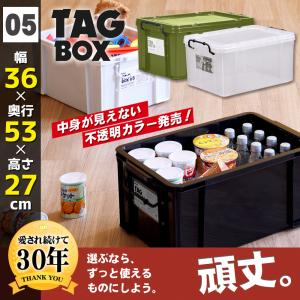 収納ボックス フタ付き プラスチック タッグボックス05