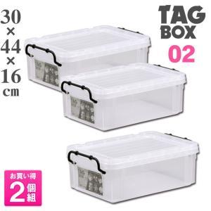 収納ボックス フタ付き プラスチック お徳用2個セット タッグボックス02