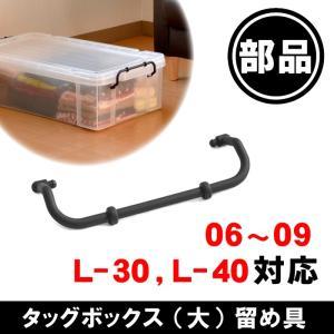 部品 タッグボックス(大)留め具|livewell