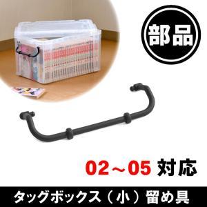 収納ボックス 部品 タッグボックス(小)留め具|livewell