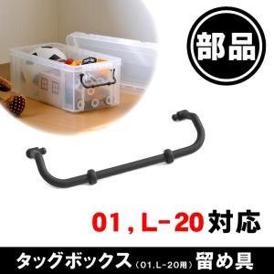 収納ボックス 部品 タッグボックス(01、L-20用)留め具|livewell