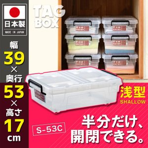 収納ボックス フタ付き プラスチック タッグボックスS-53C|livewell