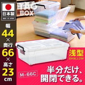 収納ボックス フタ付き プラスチック タッグボックスM-66...