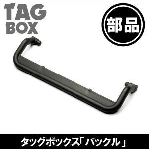 収納ボックス 部品 タッグボックス用バックル|livewell