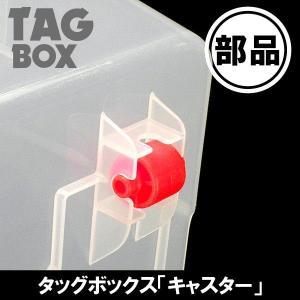 収納ボックス 部品 タッグボックス用キャスター|livewell