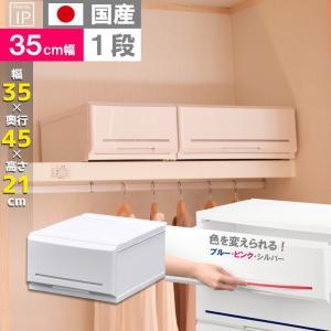 衣装ケース プラスチック 引き出し 1段 インテリアチェストP350-1 押入れ収納 衣替え 衣類収納 収納ボックス 収納ケース クローゼット|livewell