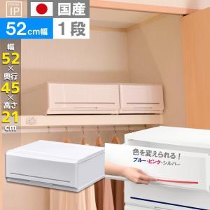 衣装ケース プラスチック 引き出し 1段 インテリアチェストP520-1 押入れ収納 衣替え 衣類収納 収納ボックス 収納ケース クローゼット|livewell