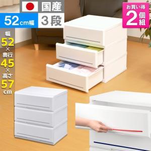 衣装ケース プラスチック 引き出し 3段 お徳用2個セット インテリアチェストP520-3 押入れ収納 衣替え 衣類収納 収納ボックス 収納ケース|livewell