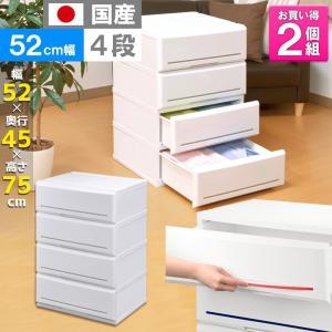 衣装ケース プラスチック 引き出し 4段 お徳用2個セット インテリアチェストP520-4 押入れ収納 衣替え 衣類収納 収納ボックス 収納ケース|livewell