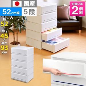 衣装ケース プラスチック 引き出し 5段 お徳用2個セット インテリアチェストP520-5 押入れ収納 衣替え 衣類収納 収納ボックス 収納ケース|livewell
