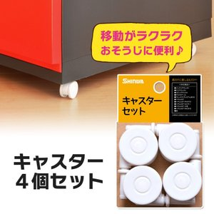 送料無料 収納ケース 伸和用 shinwa用 キャスター4個セット(ホワイト)の写真