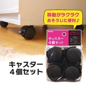 収納ケース 伸和用 shinwa用 キャスター4個セット(ストッパー付き)の写真