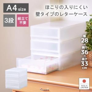 レターケース A4 PLUST(プラスト)FRA403 livewell
