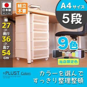 レターケース A4 PLUST COLORS(プラストカラーズ)FRA405|livewell