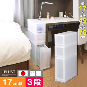 キッチン 収納 隙間 プラストFR17021 押入れ収納 衣替え 衣類収納 収納ボックス 収納ケース クローゼット livewell