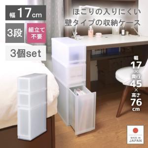 キッチン 収納 隙間 お得な3個セット プラストFR17021 押入れ収納 衣替え 衣類収納 収納ボックス 収納ケース クローゼット livewell