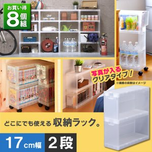 キッチン収納 コミック収納 お徳用8個セット PLUST RACKS(プラスト ラックス)PH2B|livewell