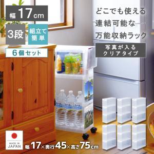 キッチンラック スリム お徳用6個セット PLUST RACKS(プラスト ラックス)PH3B|livewell