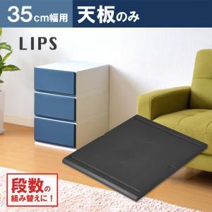 部品 伸和 shinwa 彩(イロドリ)35cm幅用天板|livewell
