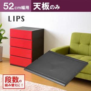 部品 伸和 shinwa 彩(イロドリ)52cm幅用天板|livewell
