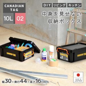 フタ付き 収納ボックス 道具箱 カナディアンタッグNo.2(ブラック)|livewell