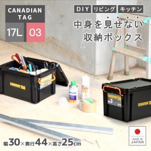 フタ付き 収納ボックス 道具箱 カナディアンタッグNo.3(ブラック)|livewell