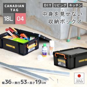 フタ付き 収納ボックス 道具箱 カナディアンタッグNo.4(ブラック)|livewell