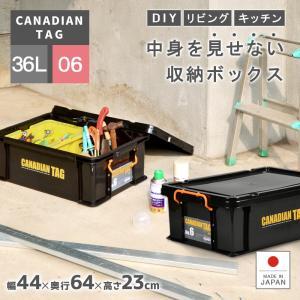 フタ付き 収納ボックス 道具箱 カナディアンタッグNo.6(ブラック)|livewell