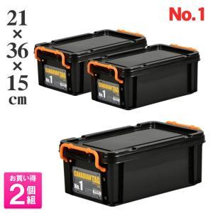 フタ付き 収納ボックス 道具箱 お徳用2個セット カナディアンタッグNo.1(ブラック)|livewell