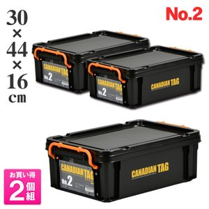 フタ付き 収納ボックス 道具箱 お徳用2個セット  カナディアンタッグNo.2(ブラック)|livewell