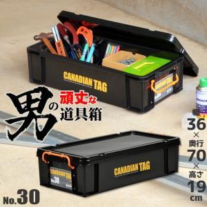 フタ付き 収納ボックス 道具箱 カナディアンタッグNo.30(ブラック)|livewell