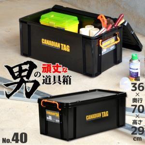 フタ付き 収納ボックス 道具箱 カナディアンタッグNo.40(ブラック)|livewell